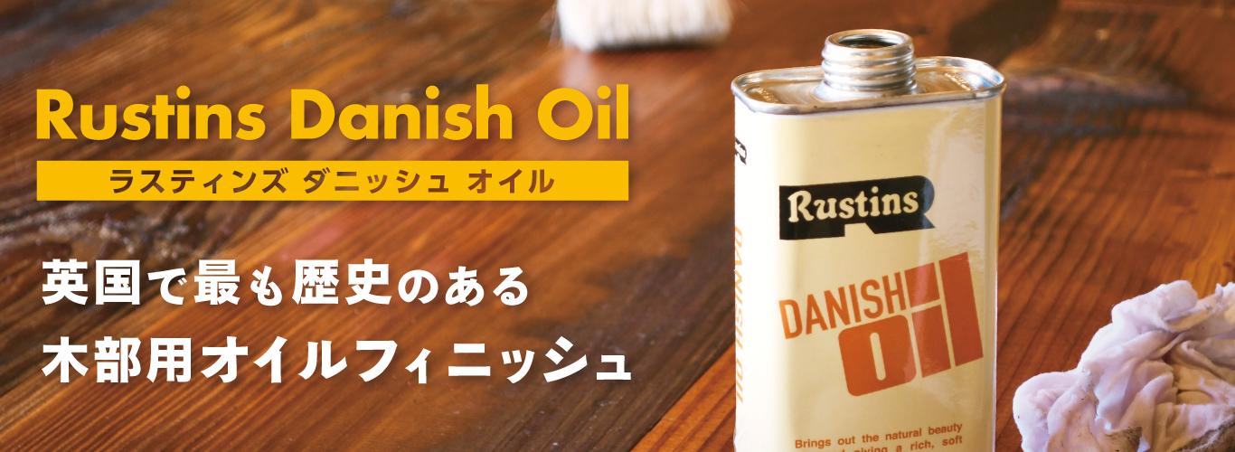 ラスティンズ ダニッシュオイル 木部用オイルフィニッシュ ブライワックス