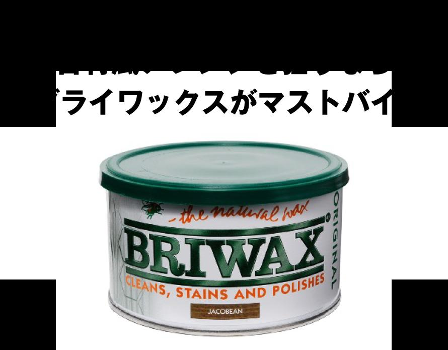古材⾵アレンジを狙うならブライワックスがマストバイ!!