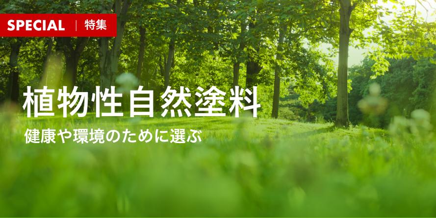 植物性⾃然塗料 健康や環境のために選ぶ