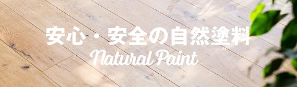 安心・安全の自然塗料