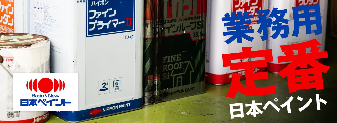 業務用塗料の定番・日本ペイント